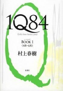 1Q84bookcover